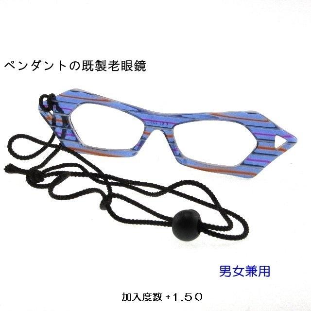 ローネット Lu-ts 001 ストライプ: ブルー・ホワイト・レッド