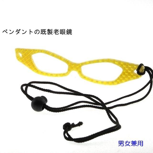 老眼鏡  230007