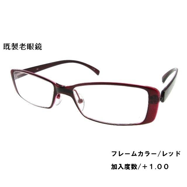 [アウトレット]既製老眼鏡 AD-NY 804 加入度数1.00/レッド