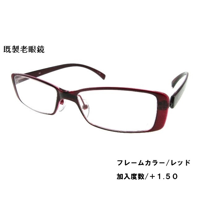[アウトレット]既製老眼鏡 AD-NY 804 加入度数1.50/レッド