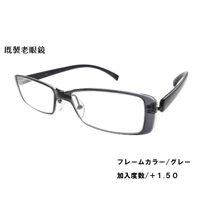[アウトレット]既製老眼鏡 AD-NY 803 加入度数1.50/グレー
