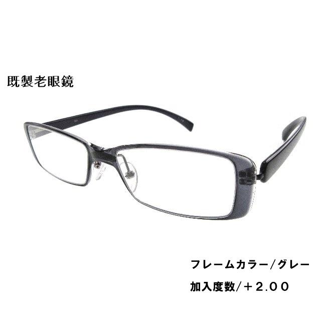 [アウトレット]既製老眼鏡 AD-NY 803 加入度数2.00/グレー