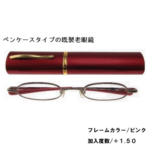 [アウトレット]ペン型ケース付き 既製老眼鏡 IR-62P 加入度数1.50/ピンク