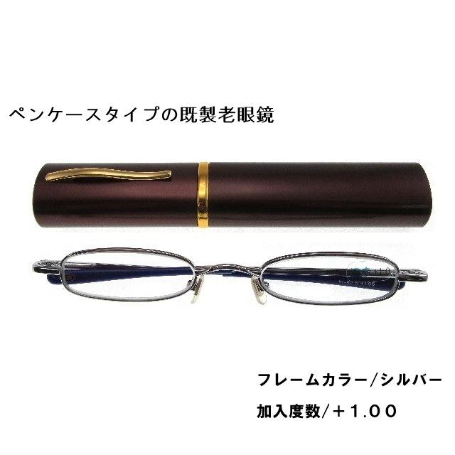 [アウトレット]ペン型ケース付き 既製老眼鏡 IR-62W 加入度数1.00/シルバー