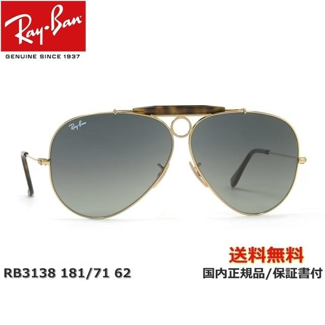 [Ray-Ban レイバン] RB3138 181/71 62