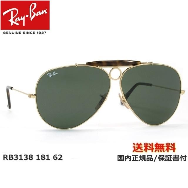 [Ray-Ban レイバン] RB3138 181 62