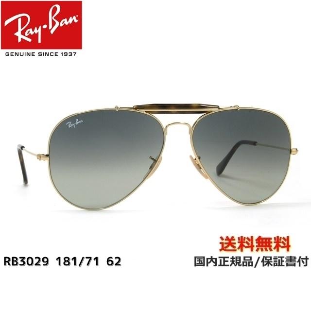 [Ray-Ban レイバン] RB3029 181/71 62