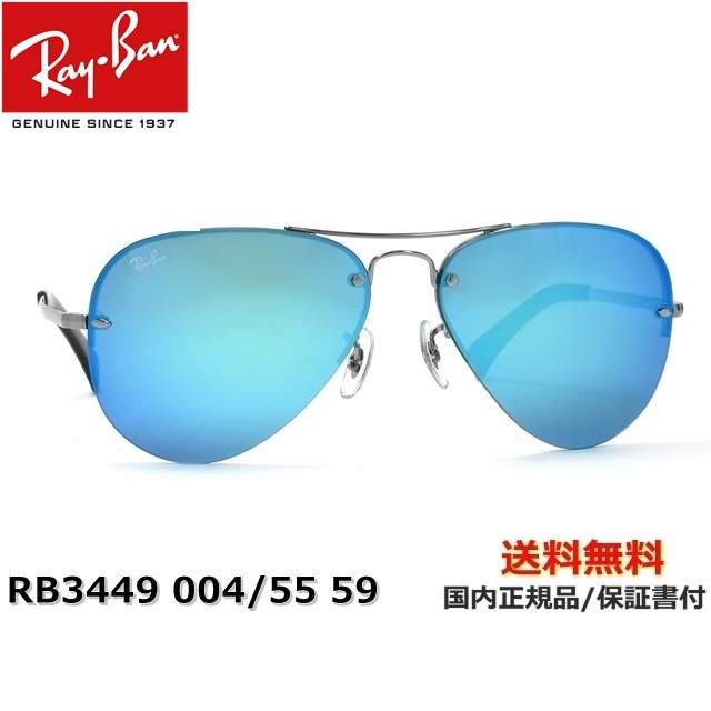 [Ray-Ban レイバン] RB3449 004/55 59