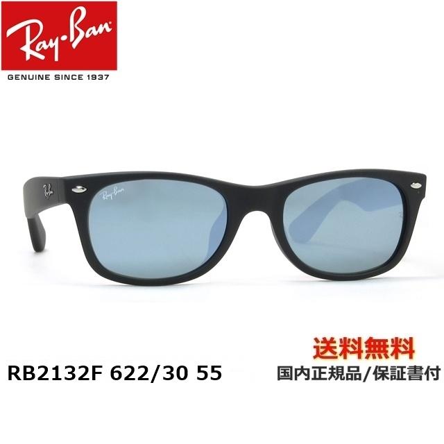 [Ray-Ban レイバン] RB2132F 622/30 55
