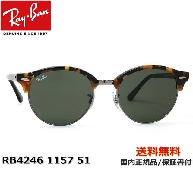 [Ray-Ban レイバン] RB4246 1157 51 [サングラス]