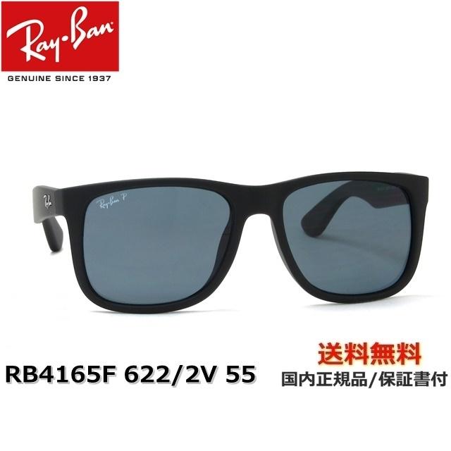 [Ray-Ban レイバン] RB4165F 622/2V 55[偏光] [サングラス]