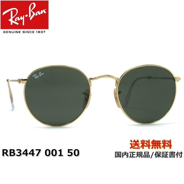 [Ray-Ban レイバン] RB3447 001 50 [サングラス]