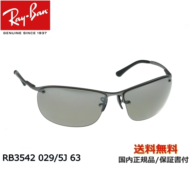 [Ray-Ban レイバン] RB3542 029/5J 63[偏光]
