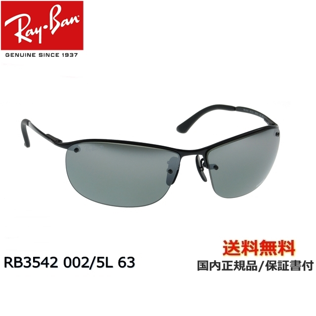 [Ray-Ban レイバン] RB3542 002/5L 63[偏光]