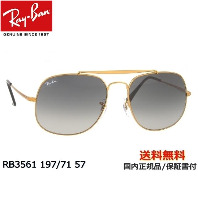 [Ray-Ban レイバン] RB3561 197/71 57