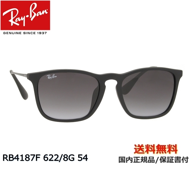 [Ray-Ban レイバン] RB4187F 622/8G 54