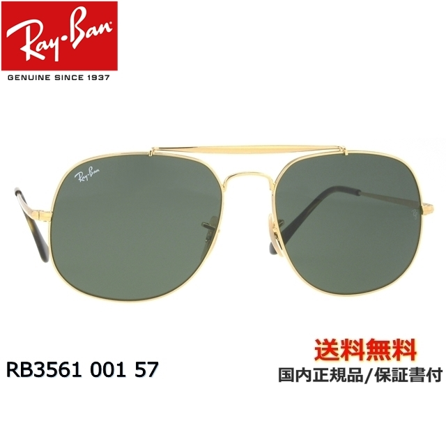 [Ray-Ban レイバン] RB3561 001 57