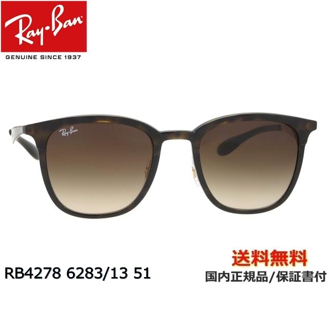 [Ray-Ban レイバン] RB4278 6283/13 51