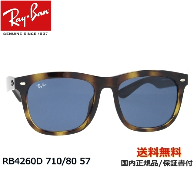 [Ray-Ban レイバン] RB4260D 710/80 57