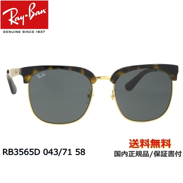 [Ray-Ban レイバン] RB3565D 043/71 58