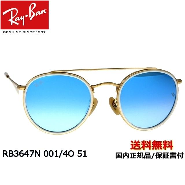 [Ray-Ban レイバン] RB3647N 001/4O 51