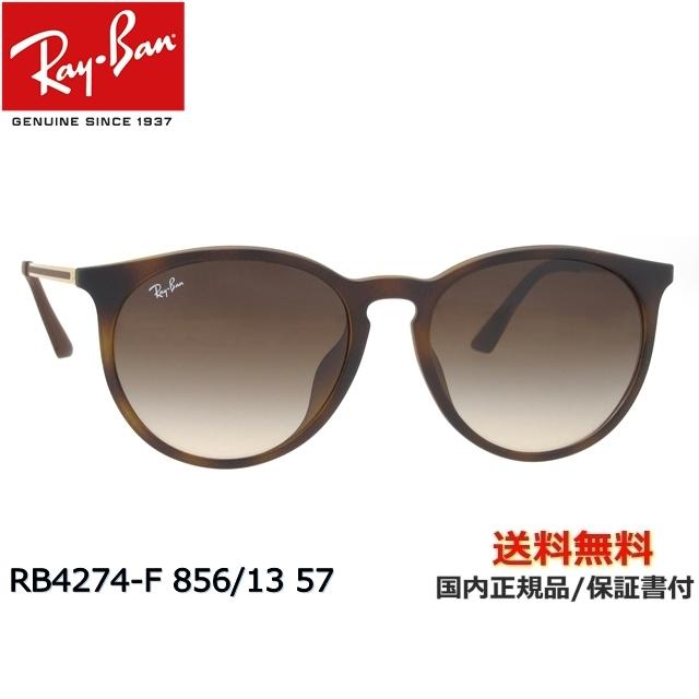 [Ray-Ban レイバン] RB4274-F 856/13 57