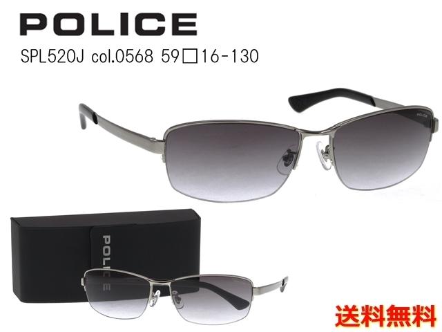 POLICEポリスサングラス