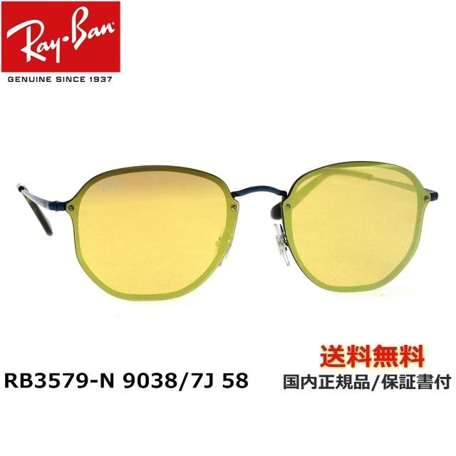 [Ray-Ban レイバン] RB3579-N 9038/7J 58