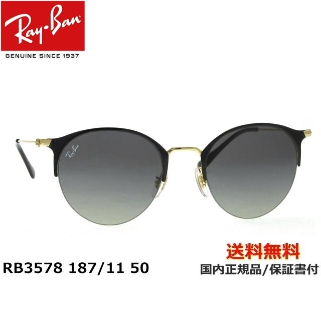 [Ray-Ban レイバン] RB3578 187/11 50