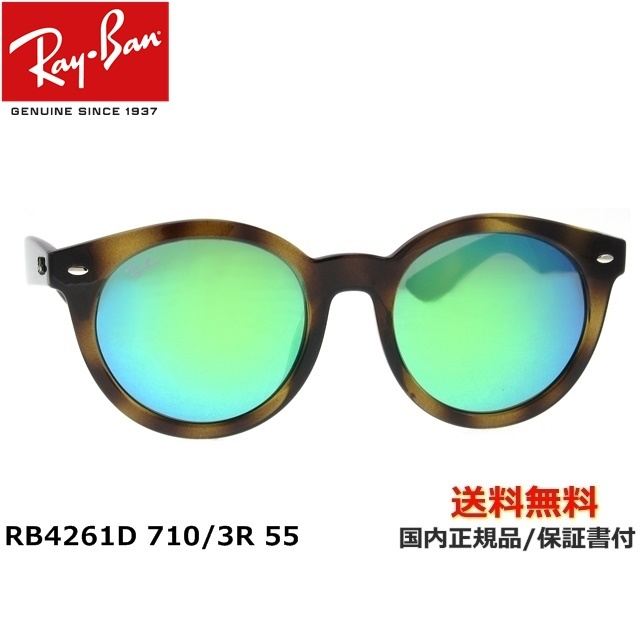 [Ray-Ban レイバン] RB4261D 710/3R 55