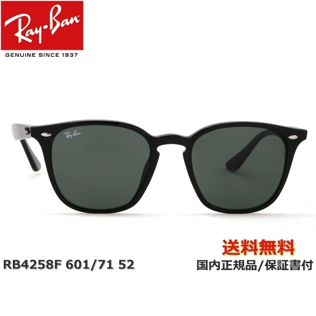 [Ray-Ban レイバン] RB4258-F 601/71 52