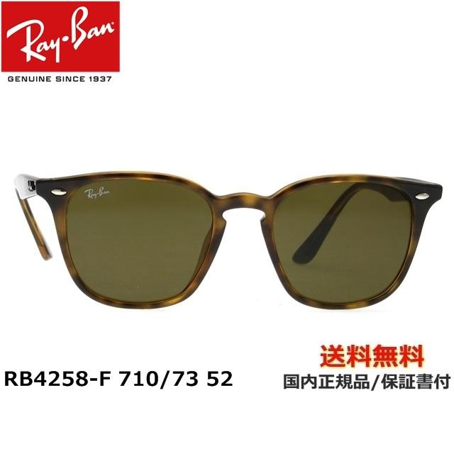 [Ray-Ban レイバン] RB4258-F 710/73 52