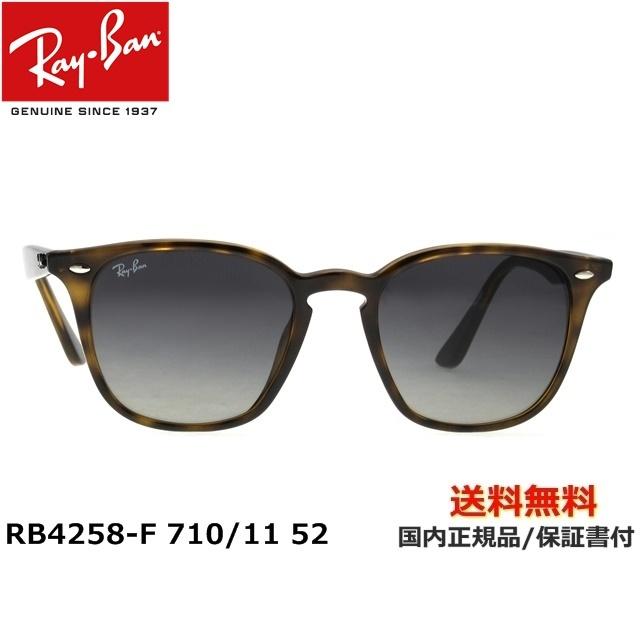 [Ray-Ban レイバン] RB4258-F 710/11 52