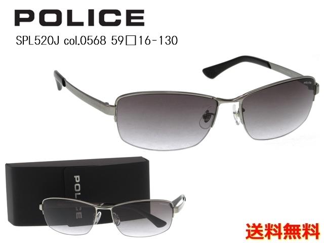 [POLICE ポリス]  SPL520J 0568 59 [サングラス]