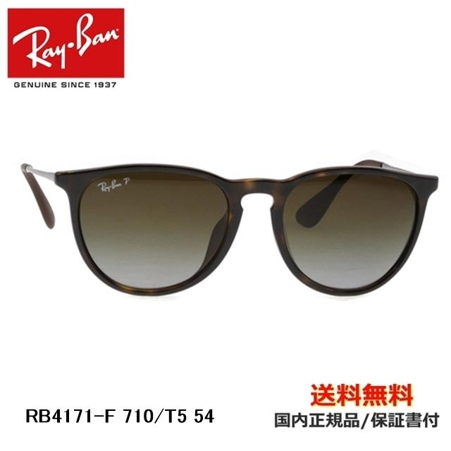 [Ray-Ban レイバン] RB4171-F 710/T5 54 [偏光][サングラス]
