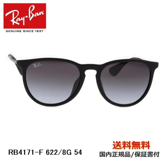 [Ray-Ban レイバン] RB4171-F 622/8G 54 [サングラス][新着]
