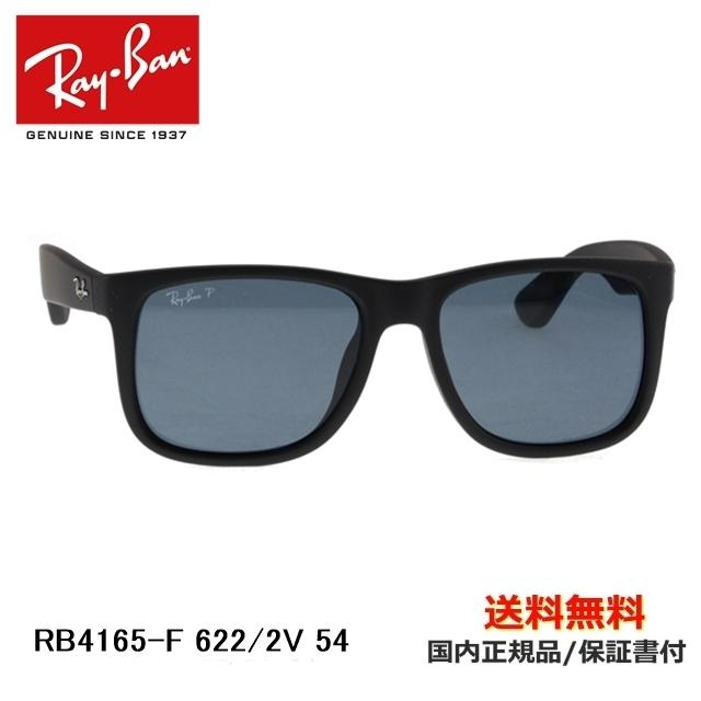 [Ray-Ban レイバン] RB4165-F 622/2V 55 [偏光][サングラス]