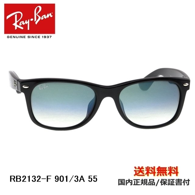 [Ray-Ban レイバン] RB2132-F 901/3A 55 [サングラス]