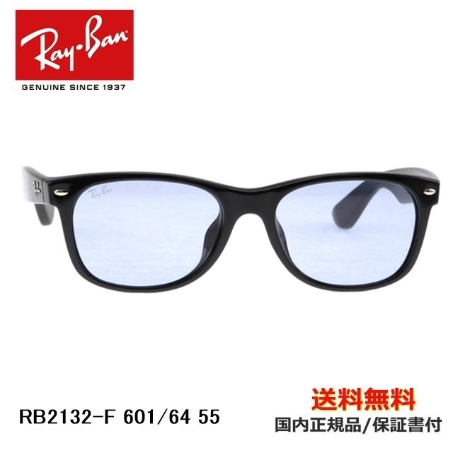 [Ray-Ban レイバン] RB2132-F 601/64 55 [サングラス][新着]