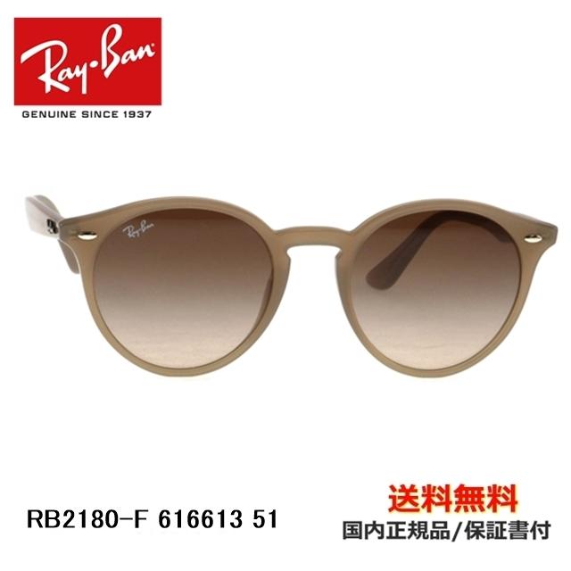 [Ray-Ban レイバン] RB2180-F 616613 51 [サングラス][新着]