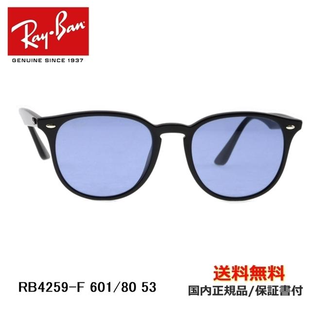 [Ray-Ban レイバン] RB4259-F 601/80 53 [サングラス][新着]