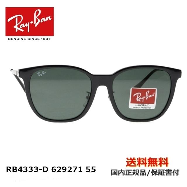 [Ray-Ban レイバン] RB4334-D 629271 55 [サングラス][新着]