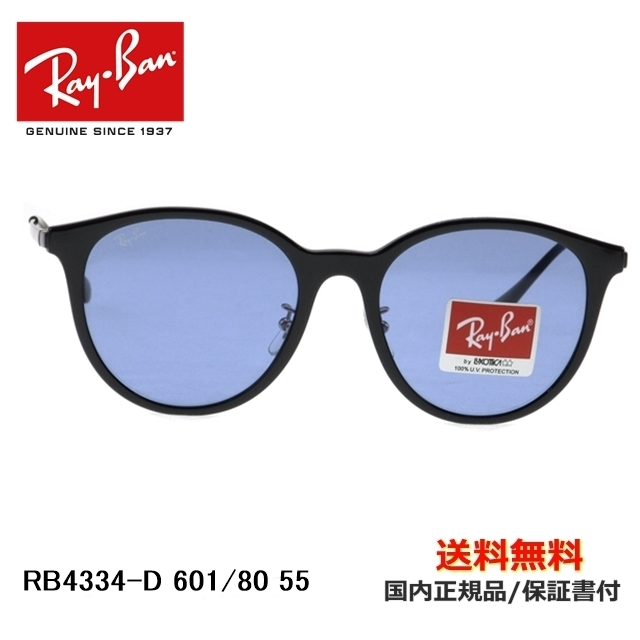 [Ray-Ban レイバン] RB4334-D 601/80 55 [サングラス]