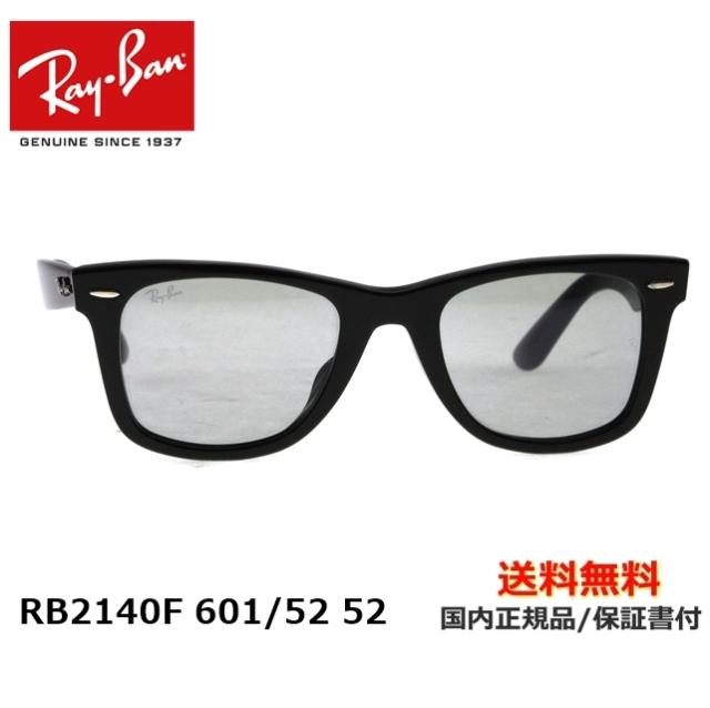 [Ray-Ban レイバン] RB2140-F 601/52 52 [サングラス][新着]