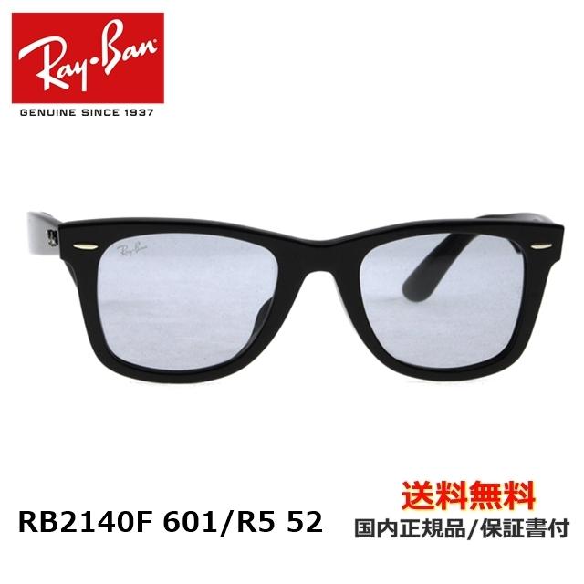 [Ray-Ban レイバン] RB2140-F 601/R5 52 [サングラス][新着]