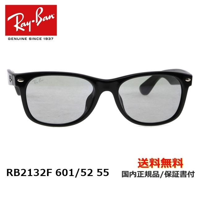 [Ray-Ban レイバン] RB2132-F 601/52 55 [サングラス]