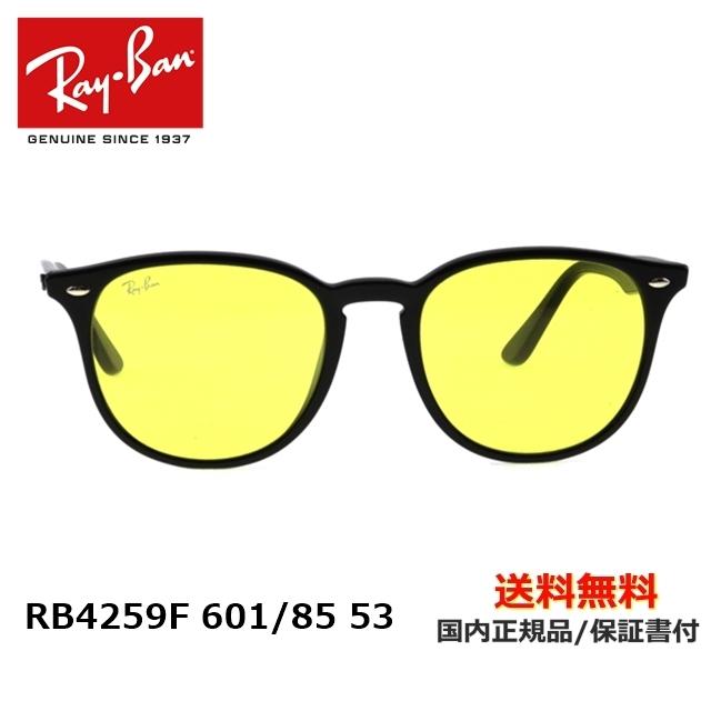 [Ray-Ban レイバン] RB4259-F 601/85 53 [サングラス][新着]