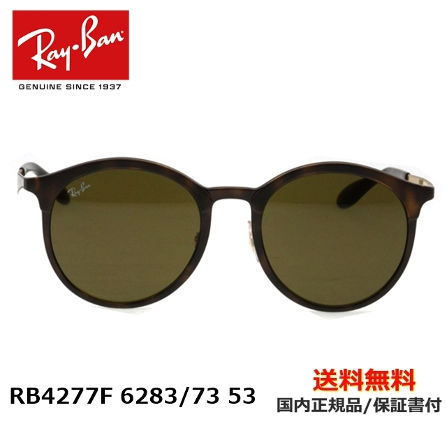 [Ray-Ban レイバン] RB4277-F 6283/73 53 [サングラス][新着]