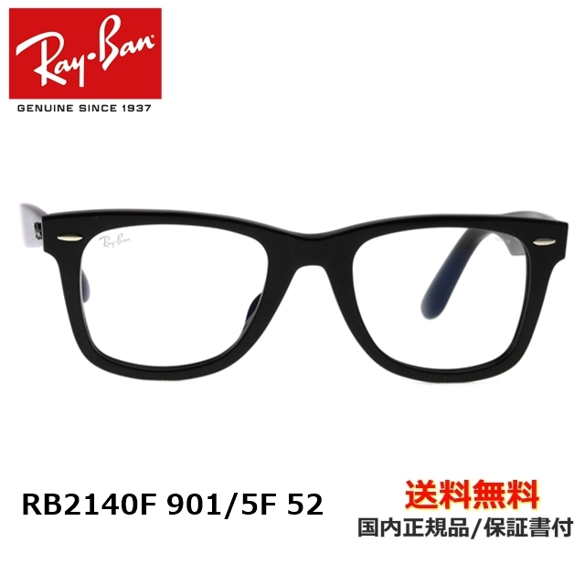 [Ray-Ban レイバン] RB2140-F 901/5F 52 [サングラス][新着]