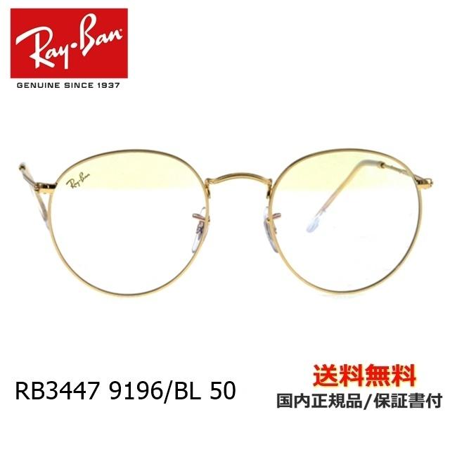 [Ray-Ban レイバン] RB3447 9196/BL 53 [サングラス][新着]